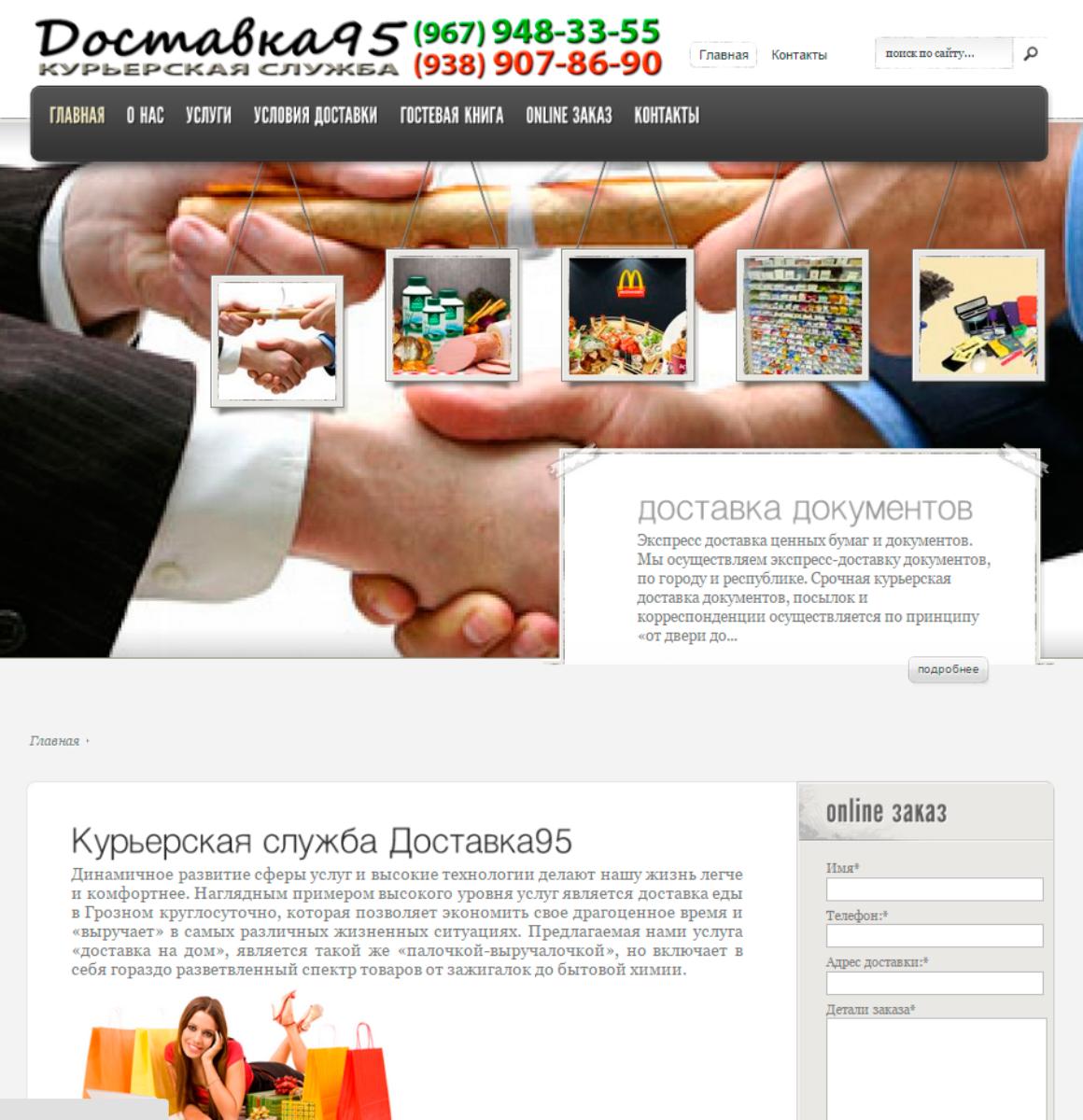 Сайт Курьерской службы Доставка95