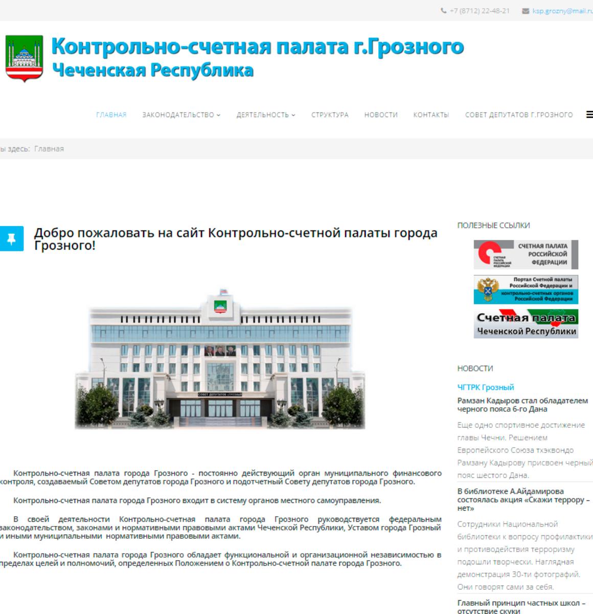 Сайт Контрольно-Счетной палаты г.Грозного