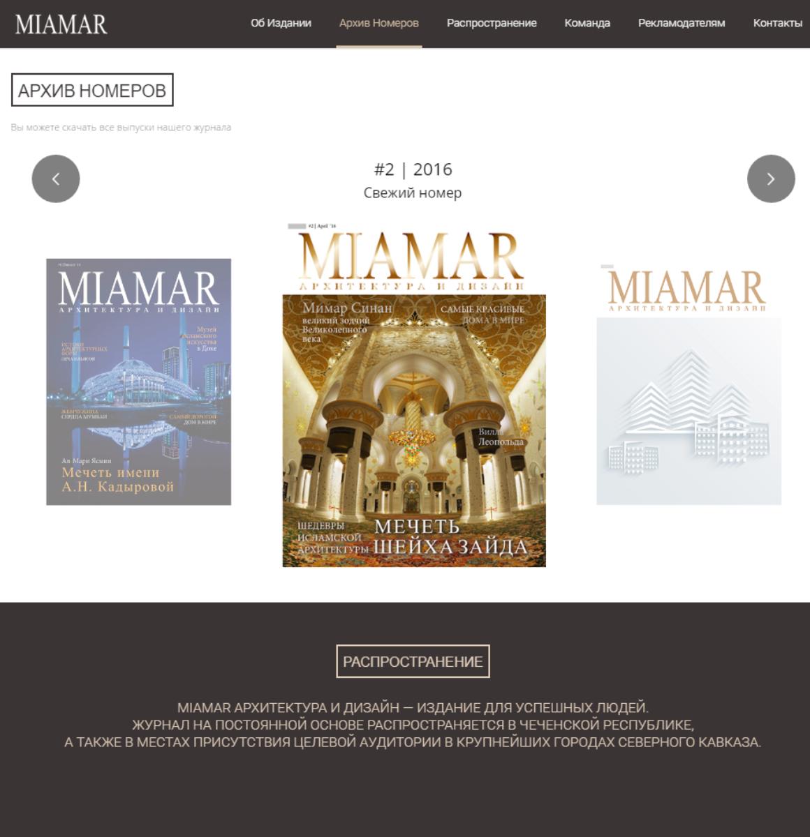 Сайт журнала MIAMAR Архитектура и Дизайн