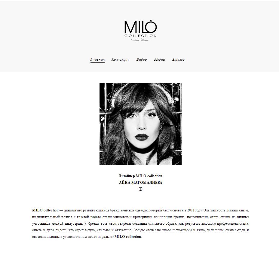Сайт ателье MILO collection