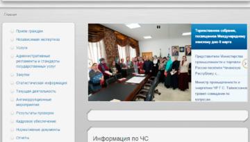 Сайт Министерства промышленности и энергетики ЧР